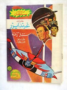 Robot Goldrake Grendizer UFO Arabic Comics No. 82 ما وراء الكون غرندايزر كومكس