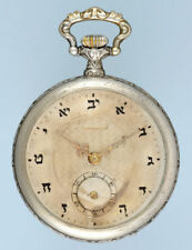 Swiss Cylinder Pocket Watch with Hebrew Dial
