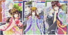 NEW Hyakkamangekyo Vol. 1-3 Complete set / Japanese Shojo Comic Manga Book F/S