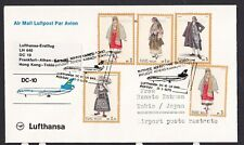 1975 LuftHansa First Flight Cover Greece Athen to Japan Tokyo w/ Special Cachet