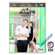 When A Snail Falls In Love 如果蜗牛有爱情 Chinese Drama (Excellent English subtitle)