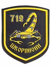"SRJ YUGOSLAVIA - YUGOSLAV ARMY -712th ANTIARMOUR ESC ""SCORPIONS"" RUBBER PATCH"
