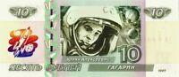 Banknote 10 rubles Yuri Gagarin. Soviet cosmonaut. UNC