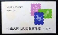China 1981 FOLLETO ligeramente manchadas Cubierta Frontal NC549