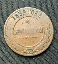 1899 Russia 2 Kopek Coin      Better Circulated World Coin      #B357
