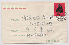 CHINA-STAMPS..15.02.1980....{T46 Zodiac Monkey Hebei to HongKong}....FINE...USED