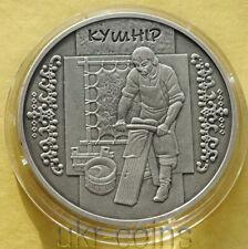 2012 Ukraine 1Oz Silver Coin Furrier Kushnir Ukrainian Folk Craft antique finish