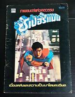 SUPERMAN Christopher Reeve Margot Kidder 1979 THAI SP Magazine Book MEGA RARE!!!