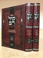 Two volumes KOL RAM by Rabbi Moshe Feinstein קול רם על התורה לרבי משה פיינשטיין