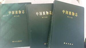 Metalship De Flora Dans China 3 Livres Dans Chinois Orchidées De China