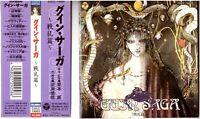 GORO OHMI Guin Saga: Senran Hen CD w/ obi – Anime Soundtrack