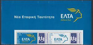 Greece 2001 2002 ELTA New Company Identity Athens Classical Marathon MNH