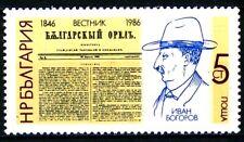 Bulgarie 1986 Bulgarski Orel Yvert n° 2999 neuf ** 1er choix