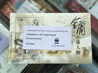 China Hong Kong 2018 金庸 小說人物 Characters in Jin Yong's Novels Stamp S/S x 100