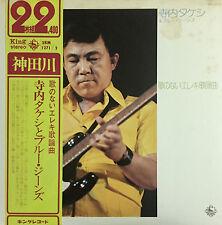 LISTEN TAKESHI TERAUCHI & HIS BLUE JEANS FUZZ GARAGE PSYCH LP SKM-1271/2