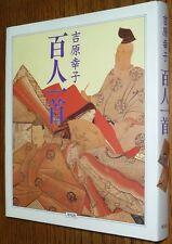Ogura hyakunin isshu 1982 Sachiko Yoshihara Japanese Language Poetry Verse