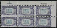 US Stamps - Scott # 916 - Greece Name Block - MNH                        (D-109)