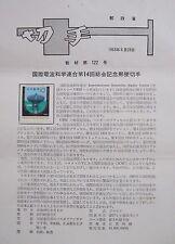 """Japan """"MIHON"""" 1963 Specimen Leaflet of Commemorative Stamp No.122"""