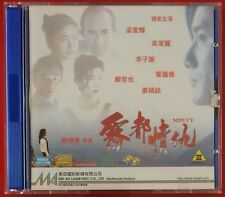 MISTY MEI AH HONG KONG VCD HK CAT III CATEGORY 3 TONY LEUNG WAISE LEE