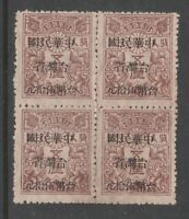 Japan China Taiwan 1945 fiscal revenue stamp 7-10-20 no gum