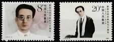 China postfris 1989 MNH 2221-2222 - Qu Qiubai