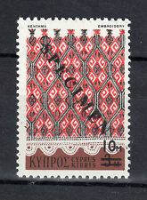 CYPRUS 1976 No. 167 (3 m.) OVERPRINTED IN BLACK WITH NEW VALUE - SPECIMEN MNH