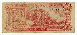 China ... P-S3780 ...  50 Cents ... 1940 ... *F*.
