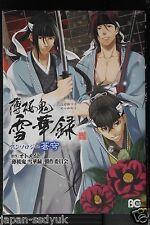 "JAPAN Manga: Hakuouki Sekkaroku Anthology ""Soukyuu"""