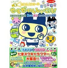 Kocchi Kocchi Tamagotchi school Seito Zenin Shugocchi! Tama Tamasuku book