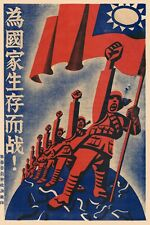 1941 WW2 JAPAN CHINA TAIWAN MANCHUKUO ARMY SOLDIER WAR FLAG MAP BATTLE Postcard