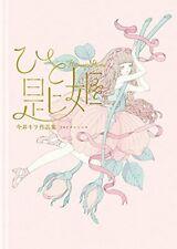 Kira Imai Art Works Book HitosajiHime Pretty Doll Illustration Japan Anime Manga