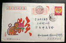 1992 China First Day Cover FDC Lunar New Year Of The Monkey Ren Shen