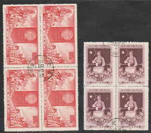 *1954 1st NPC of PRC (C29) comp set blk of 4, CTO no gum