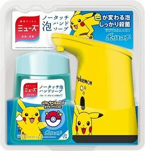 POKEMON No Touch Automatic Foam Medicated Hand Soap Dispenser 250ml DHL Fast NEW