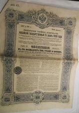 1906 EMPIRE RUSSE OBLIGATION 5% SERIE 47 @ SUP DECO @ RUSSIE