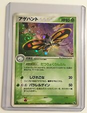 BEAUTIFLY 1st Edition • Rare HOLO •06/055 JAPANESE Poke EX Ruby & Saphire MINT