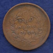 Burma, c1880 Quarter Pe (Ref. c1431)