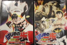 THE FIGHTING SPIRIT & CHAMPION ROAD RARE ANIME JAPANESE DVD ITAJIME NO IPPO FILM
