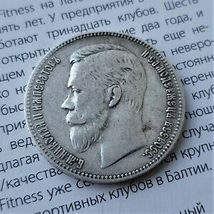 1 RUBLE 1901 RUSSIAN EMPIRE NICHOLAS II (1894-1917) XF SILVER COIN Y# 59