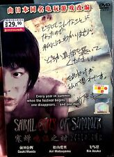 Higurashi no Naku Koro Ni (Live Movie) ~ DVD ~ Shrill Cries of Summer ~ Eng Sub