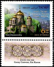 ISRAEL 2017 - JOINT ISSUE WITH RUSSIA - GORNY CONVENT - STAMP WITH A TAB - MNH