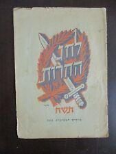 RARE!: un traditional military passover haggadah,illustrated,israel 1948. cs2557