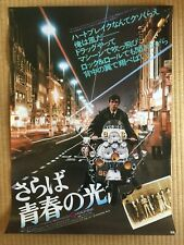 THE WHO QUADROPHENIA 1979 JAPAN MOVIE POSTER JAPANESE