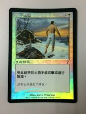 Pacifism FOIL T-Chinese Asian MTG 7th Edition Ex-/VG+