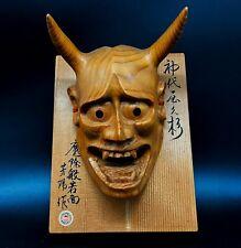 "Japanese Vintage Yakusugi Wooden hannya signed ""Yoshiharu"""