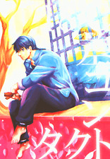 Ranma 1/2 1 / 2 Doujinshi Ryoga x Ranma 18 C Disparity Contact Luke1008