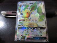 Pokemon card SM8b 206/150 Leafeon GX SSR Ultera Shiny Japanese
