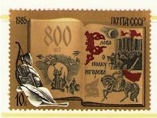 Russia 1985 Sc5400 Mi5548 1v mnh The Song of Igor's Campaign, epic poem Anniv.