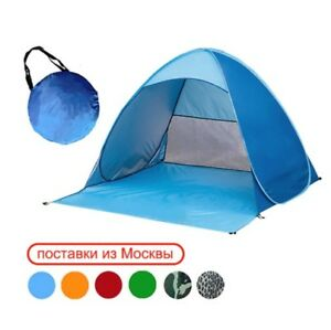 Folding Camping Beach Tent Double Layer Automatic Quick Open Pop Ups Waterproof