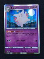 Pokemon Card Clefable Shiny Rare Japanese S4a 066/190 Sword & Shield